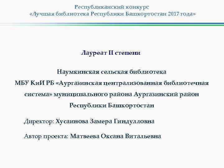 Республиканский конкурс «Лучшая библиотека Республики Башкортостан 2017 года» Лауреат II степени Наумкинская сельская библиотека