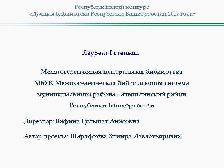 Республиканский конкурс «Лучшая библиотека Республики Башкортостан 2017 года» Лауреат I степени Межпоселенческая центральная библиотека