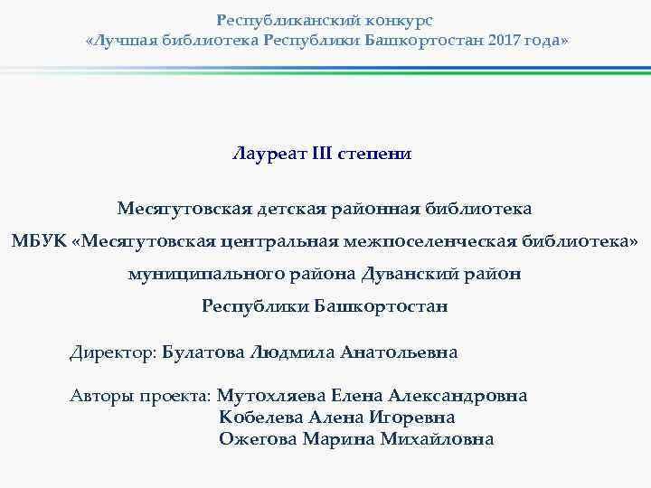 Республиканский конкурс «Лучшая библиотека Республики Башкортостан 2017 года» Лауреат III степени Месягутовская детская районная