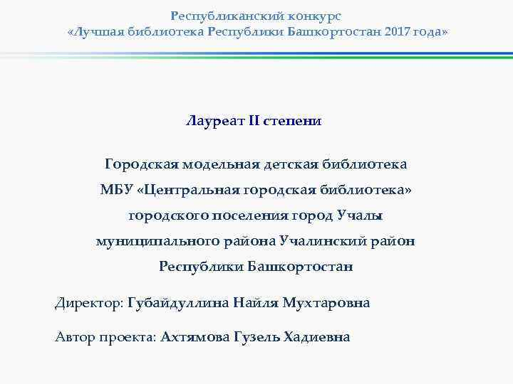 Республиканский конкурс «Лучшая библиотека Республики Башкортостан 2017 года» Лауреат II степени Городская модельная детская