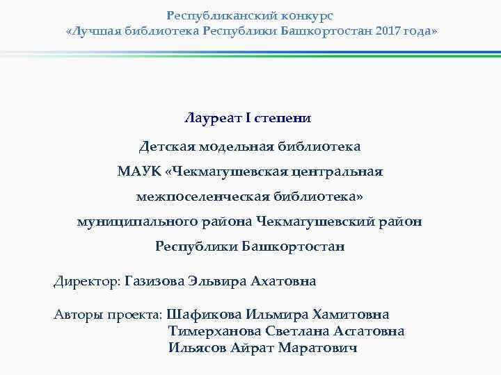 Республиканский конкурс «Лучшая библиотека Республики Башкортостан 2017 года» Лауреат I степени Детская модельная библиотека