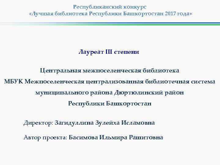 Республиканский конкурс «Лучшая библиотека Республики Башкортостан 2017 года» Лауреат III степени Центральная межпоселенческая библиотека