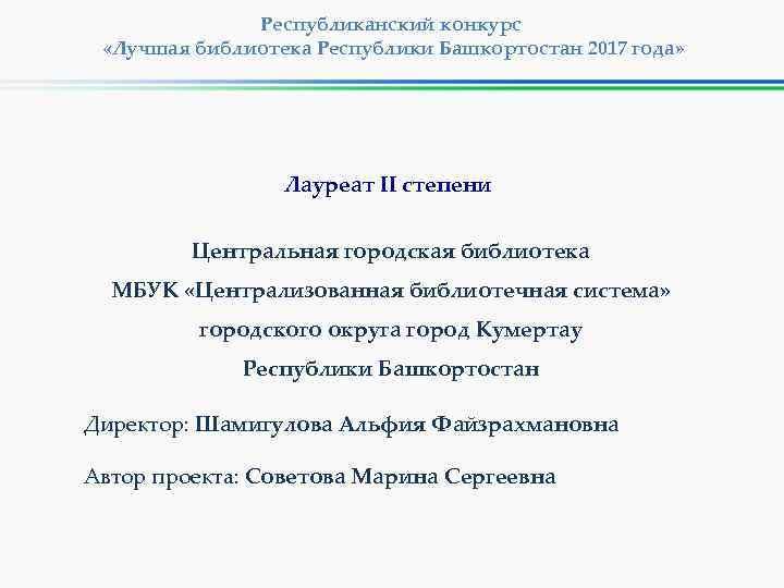 Республиканский конкурс «Лучшая библиотека Республики Башкортостан 2017 года» Лауреат II степени Центральная городская библиотека