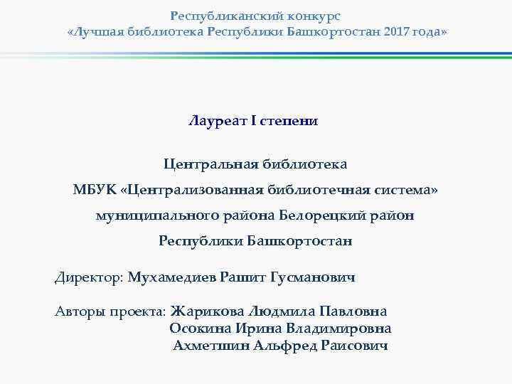 Республиканский конкурс «Лучшая библиотека Республики Башкортостан 2017 года» Лауреат I степени Центральная библиотека МБУК