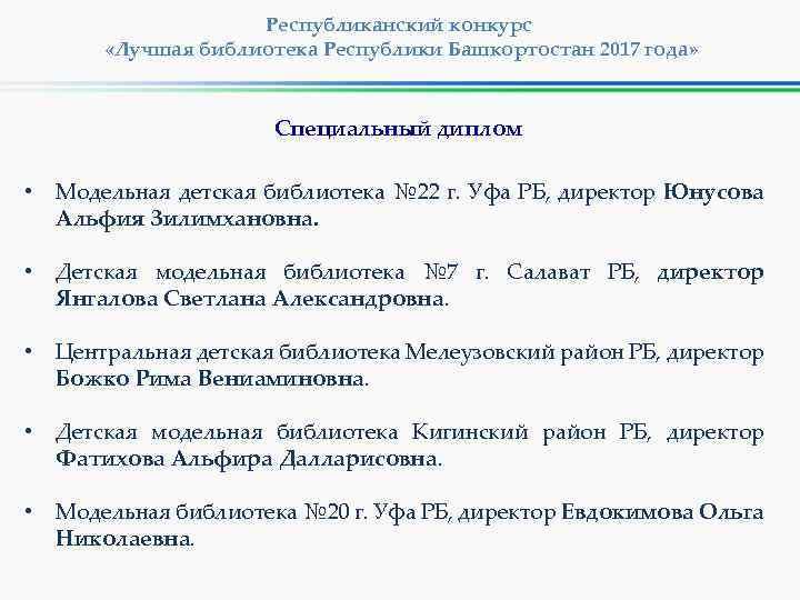 Республиканский конкурс «Лучшая библиотека Республики Башкортостан 2017 года» Специальный диплом • Модельная детская библиотека