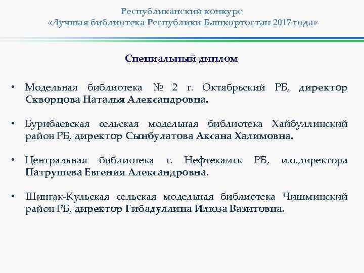 Республиканский конкурс «Лучшая библиотека Республики Башкортостан 2017 года» Специальный диплом • Модельная библиотека №