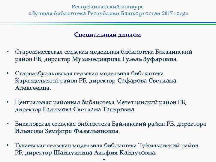 Республиканский конкурс «Лучшая библиотека Республики Башкортостан 2017 года» Специальный диплом • Староазмеевская сельская модельная