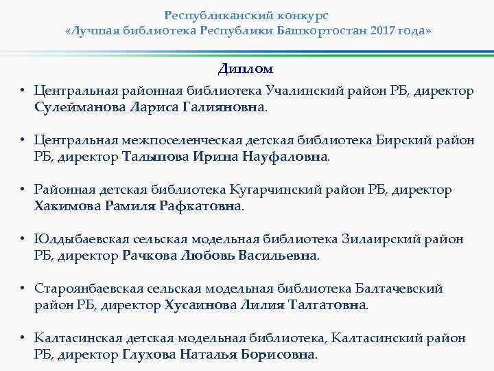 Республиканский конкурс «Лучшая библиотека Республики Башкортостан 2017 года» Диплом • Центральная районная библиотека Учалинский