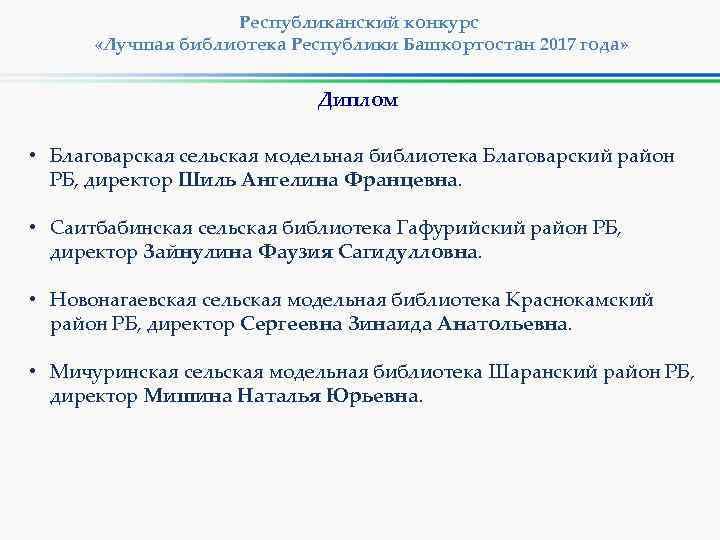 Республиканский конкурс «Лучшая библиотека Республики Башкортостан 2017 года» Диплом • Благоварская сельская модельная библиотека