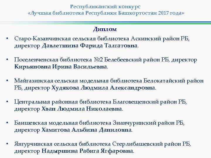 Республиканский конкурс «Лучшая библиотека Республики Башкортостан 2017 года» Диплом • Старо-Казанчинская сельская библиотека Аскинский