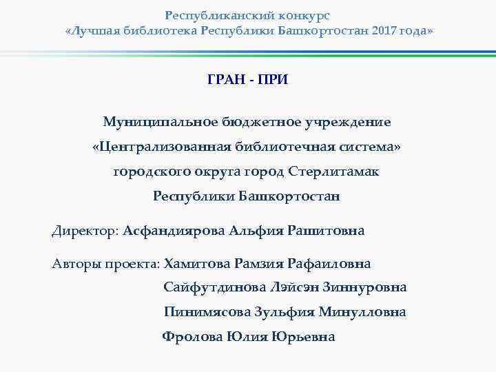 Республиканский конкурс «Лучшая библиотека Республики Башкортостан 2017 года» ГРАН - ПРИ Муниципальное бюджетное учреждение