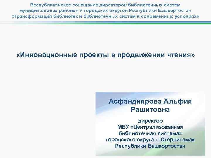 Республиканское совещание директоров библиотечных систем муниципальных районов и городских округов Республики Башкортостан «Трансформация библиотек