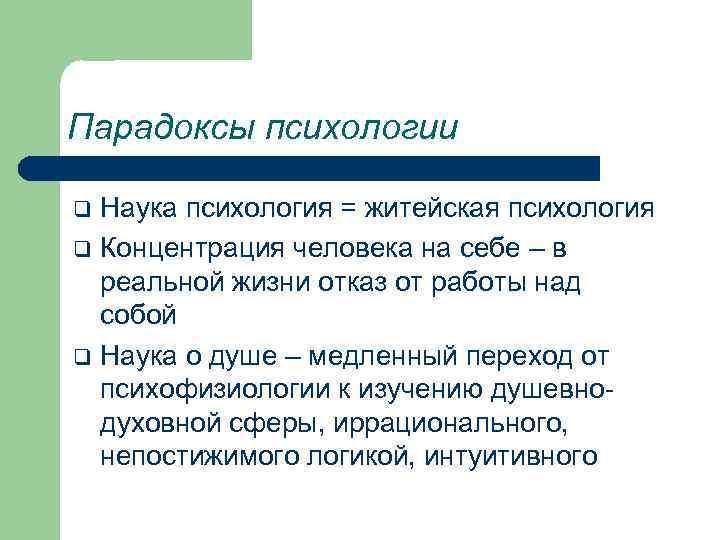 Парадоксы психологии Наука психология = житейская психология q Концентрация человека на себе – в