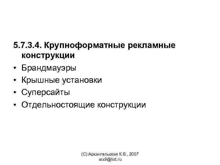5. 7. 3. 4. Крупноформатные рекламные конструкции • Брандмауэры • Крышные установки • Суперсайты