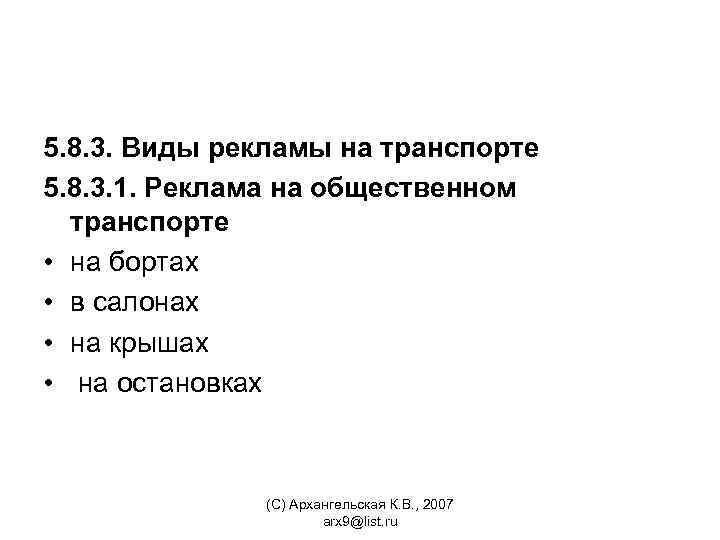 5. 8. 3. Виды рекламы на транспорте 5. 8. 3. 1. Реклама на общественном