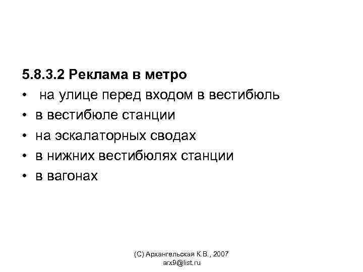 5. 8. 3. 2 Реклама в метро • на улице перед входом в вестибюль
