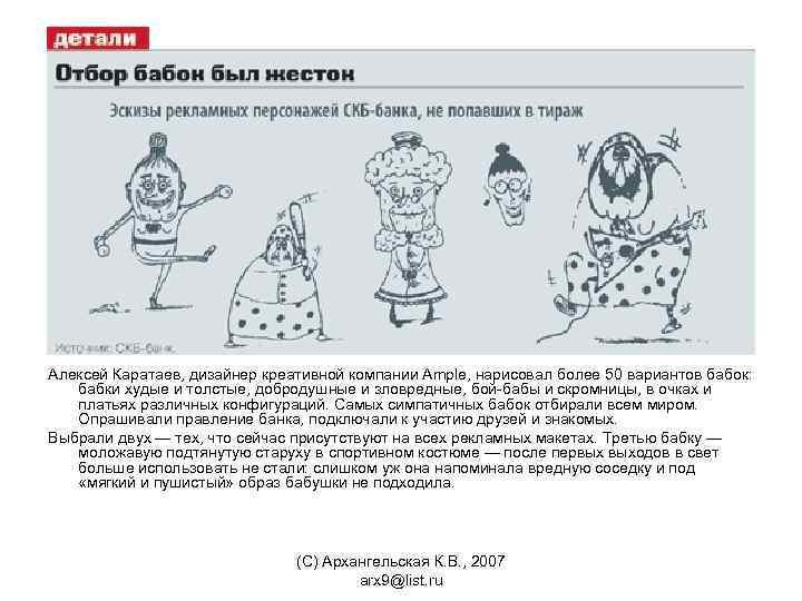 Алексей Каратаев, дизайнер креативной компании Ample, нарисовал более 50 вариантов бабок: бабки худые и