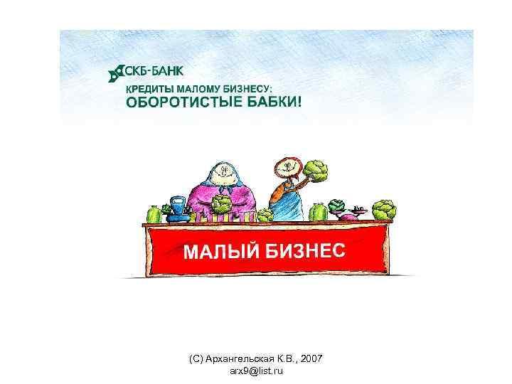 (С) Архангельская К. В. , 2007 arx 9@list. ru