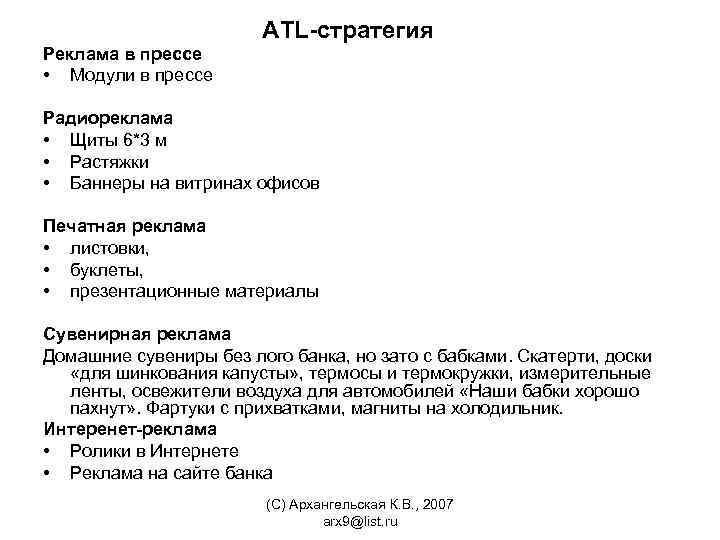 Реклама в прессе • Модули в прессе ATL-стратегия Радиореклама • Щиты 6*3 м •
