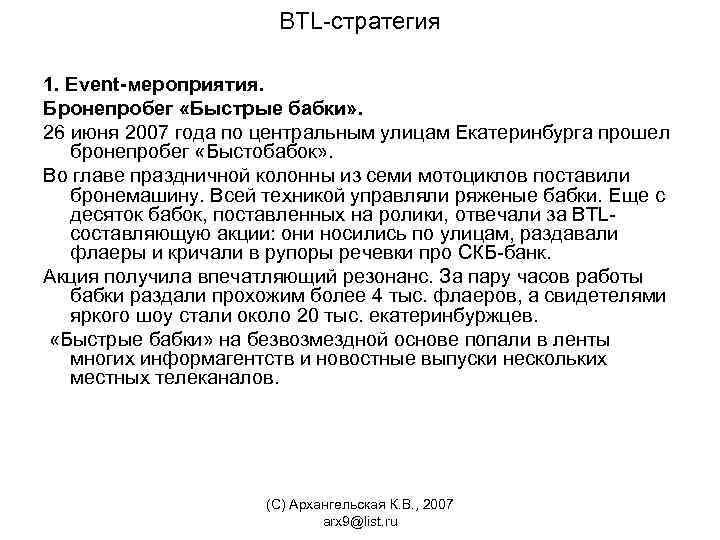 BTL-стратегия 1. Event-мероприятия. Бронепробег «Быстрые бабки» . 26 июня 2007 года по центральным улицам