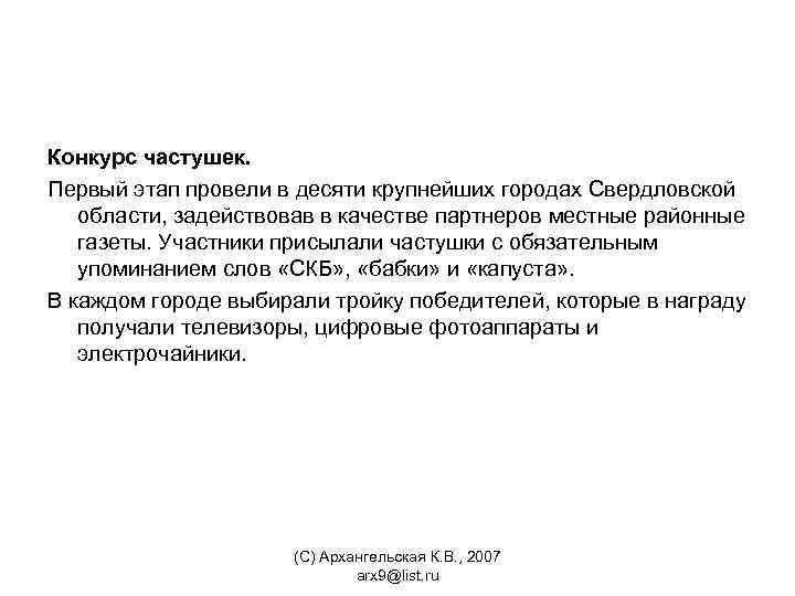 Конкурс частушек. Первый этап провели в десяти крупнейших городах Свердловской области, задействовав в качестве