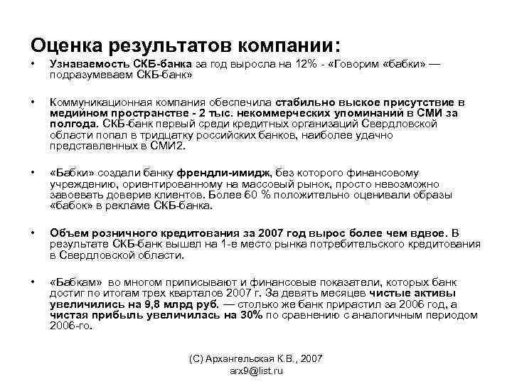 Оценка результатов компании: • Узнаваемость СКБ-банка за год выросла на 12% - «Говорим «бабки»