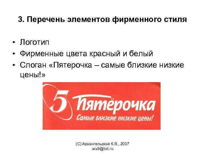 3. Перечень элементов фирменного стиля • Логотип • Фирменные цвета красный и белый •
