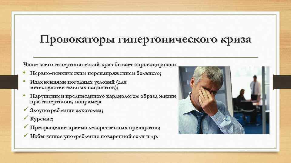 Гипертонический криз: причины, симптомы, лечение и ...