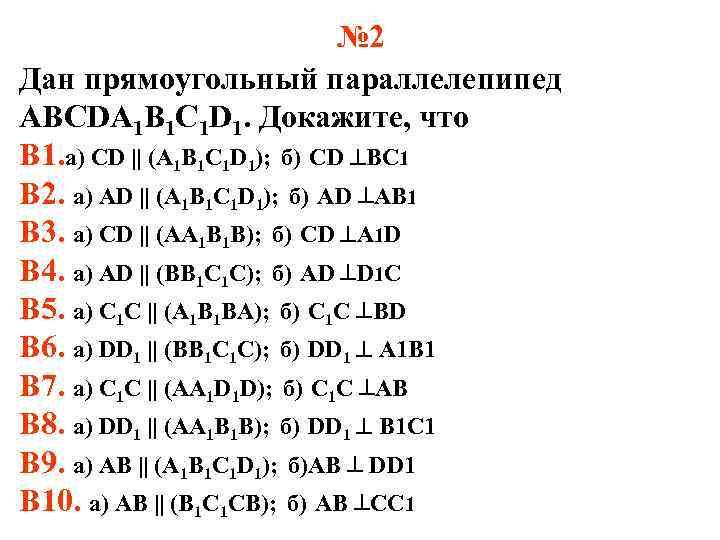 № 2 Дан прямоугольный параллелепипед ABCDA 1 B 1 C 1 D 1. Докажите,