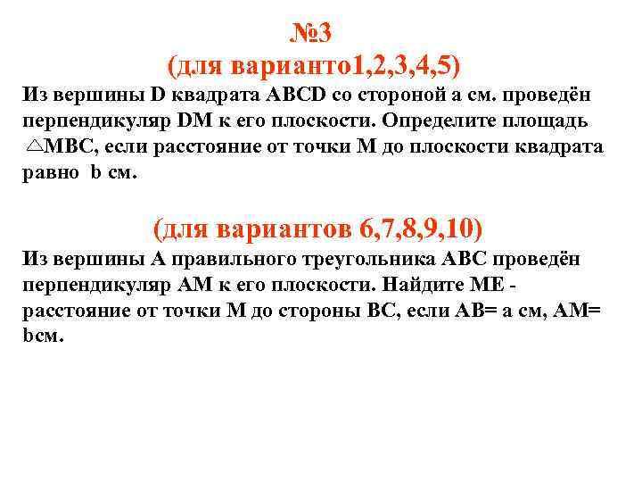 № 3 (для варианто 1, 2, 3, 4, 5) Из вершины D квадрата ABCD