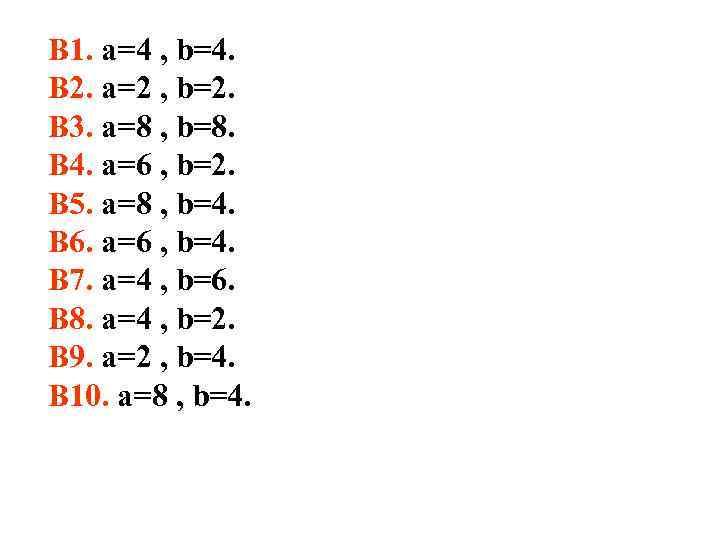 В 1. a=4 , b=4. В 2. a=2 , b=2. В 3. a=8 ,