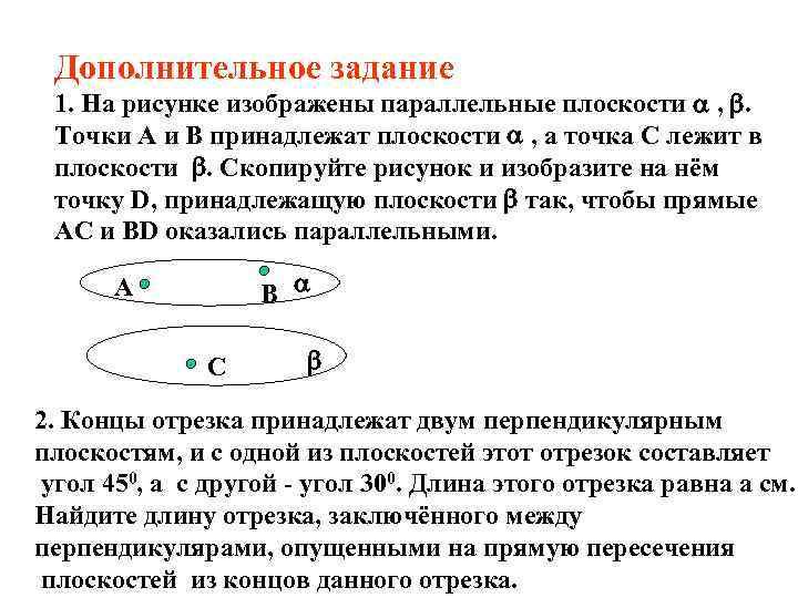 Дополнительное задание 1. На рисунке изображены параллельные плоскости , . Точки А и В