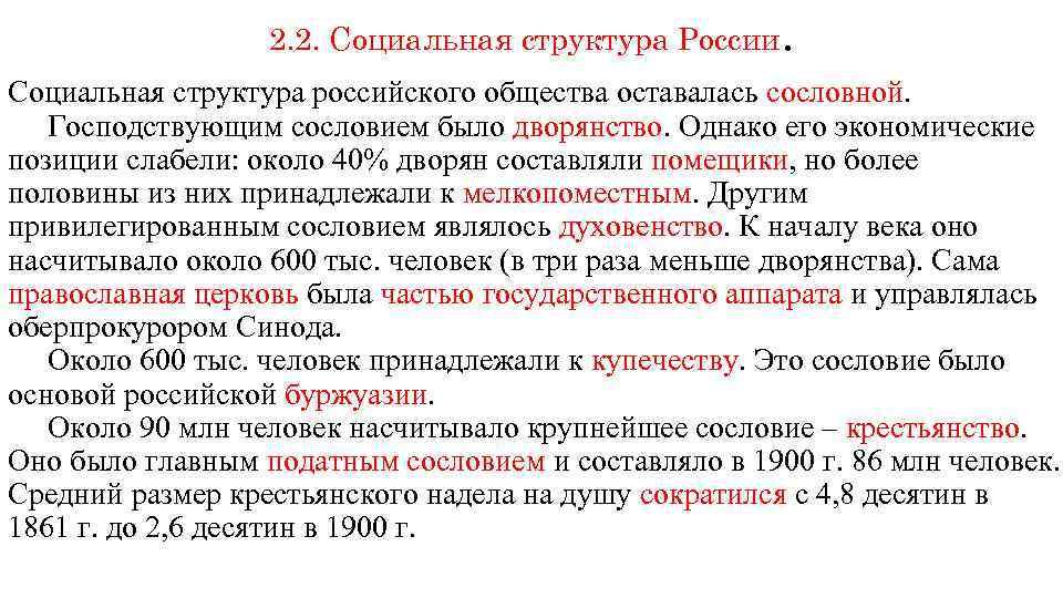 2. 2. Социальная структура России. Социальная структура российского общества оставалась сословной. Господствующим сословием было