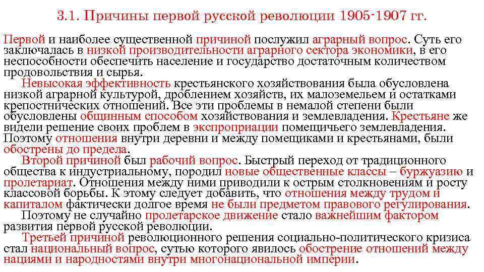 3. 1. Причины первой русской революции 1905 -1907 гг. Первой и наиболее существенной причиной