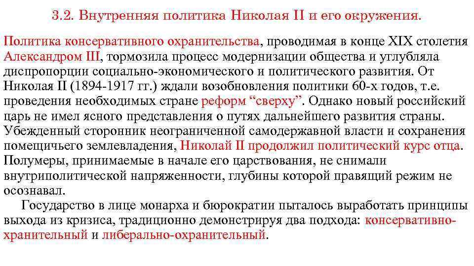 3. 2. Внутренняя политика Николая II и его окружения. Политика консервативного охранительства, проводимая в