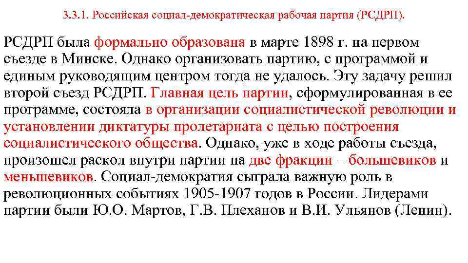 3. 3. 1. Российская социал-демократическая рабочая партия (РСДРП). РСДРП была формально образована в марте