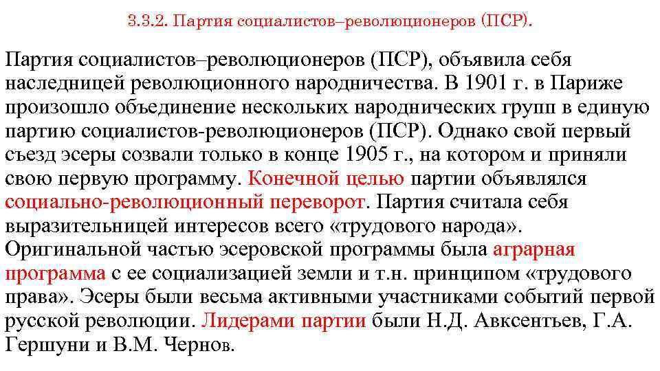 3. 3. 2. Партия социалистов–революционеров (ПСР), объявила себя наследницей революционного народничества. В 1901 г.