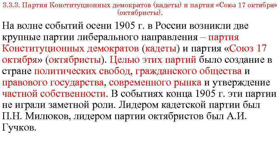 3. 3. 3. Партия Конституционных демократов (кадеты) и партия «Союз 17 октября» (октябристы). На