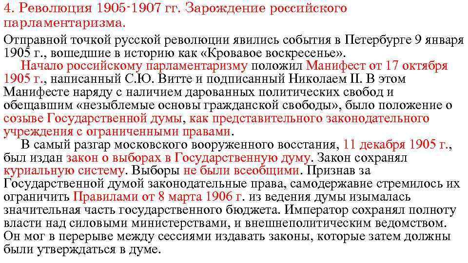 4. Революция 1905 -1907 гг. Зарождение российского парламентаризма. Отправной точкой русской революции явились события