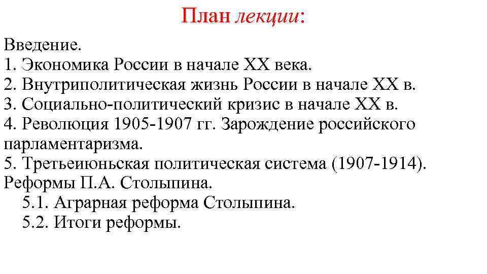План лекции: Введение. 1. Экономика России в начале XX века. 2. Внутриполитическая жизнь России