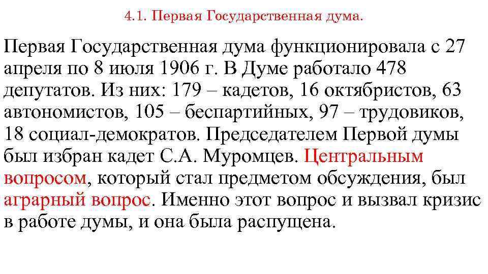 4. 1. Первая Государственная дума функционировала с 27 апреля по 8 июля 1906 г.