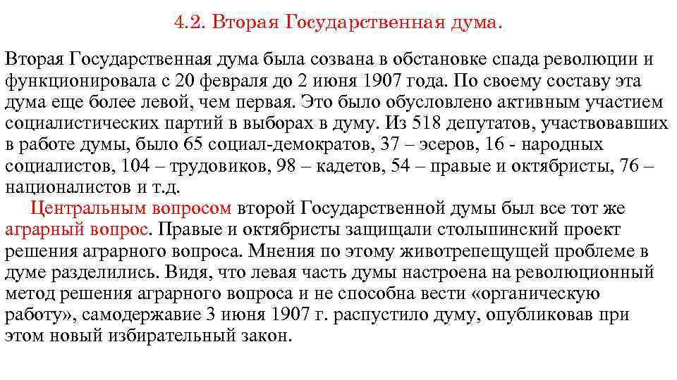 4. 2. Вторая Государственная дума была созвана в обстановке спада революции и функционировала с