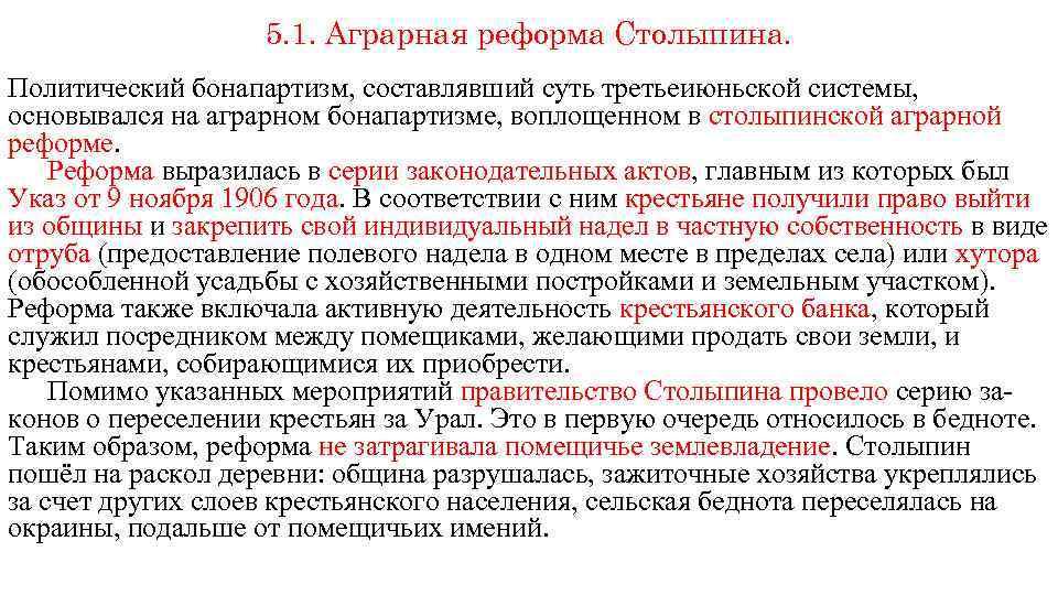 5. 1. Аграрная реформа Столыпина. Политический бонапартизм, составлявший суть третьеиюньской системы, основывался на аграрном