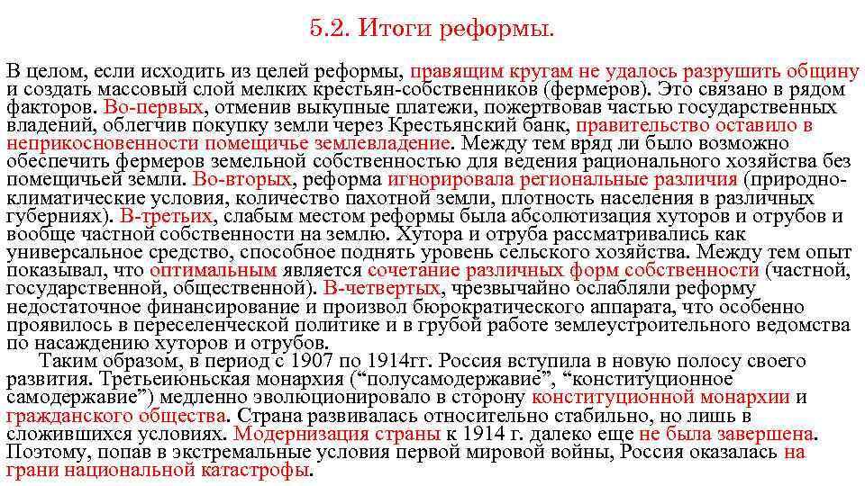 5. 2. Итоги реформы. В целом, если исходить из целей реформы, правящим кругам не