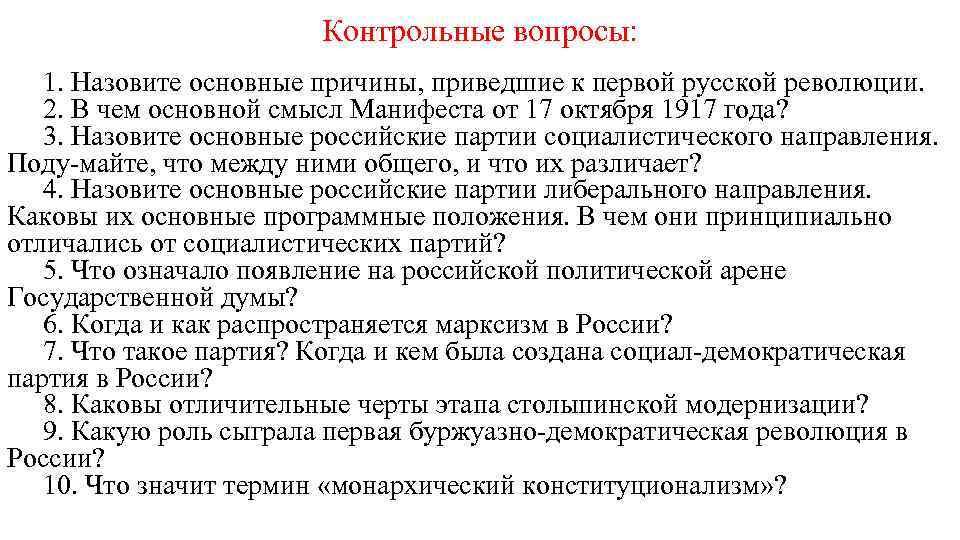 Контрольные вопросы: 1. Назовите основные причины, приведшие к первой русской революции. 2. В чем
