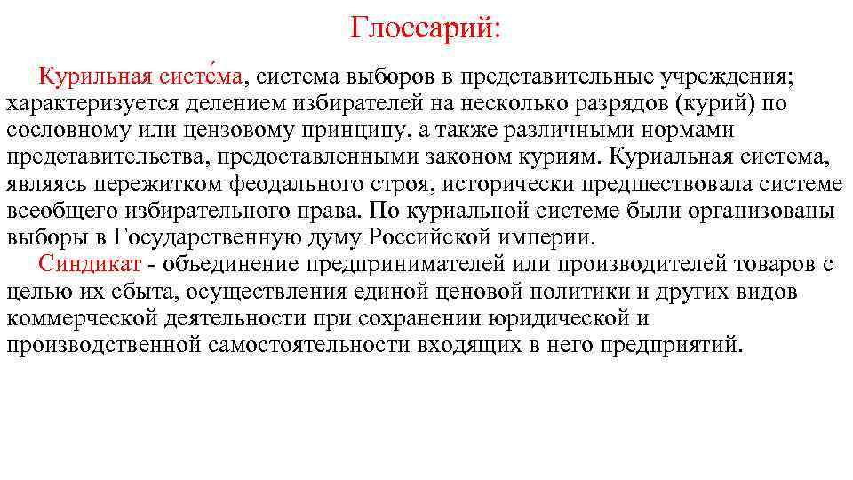 Глоссарий: Курильная систе ма, система выборов в представительные учреждения; характеризуется делением избирателей на несколько