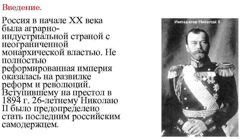 Введение. Россия в начале ХХ века была аграрноиндустриальной страной с неограниченной монархической властью. Не
