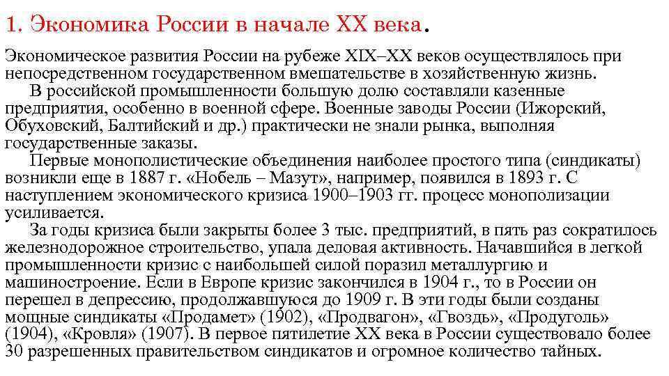1. Экономика России в начале XX века. Экономическое развития России на рубеже XIX–XX веков