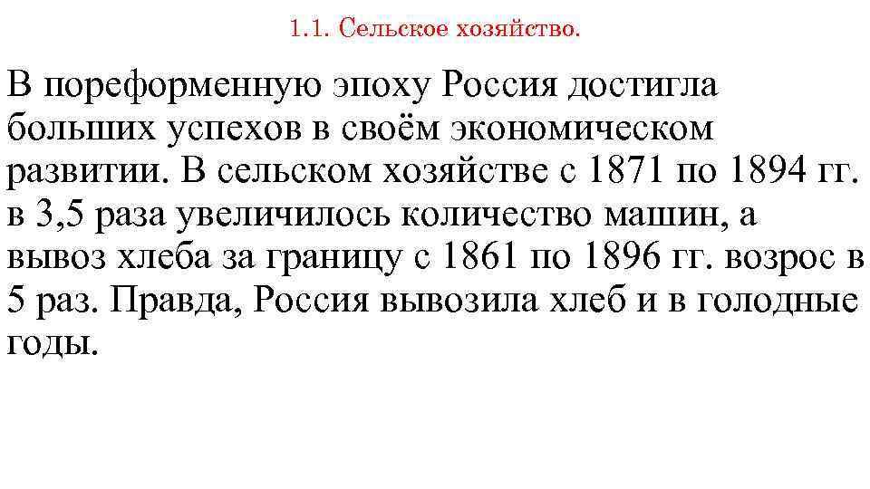 1. 1. Сельское хозяйство. В пореформенную эпоху Россия достигла больших успехов в своём экономическом