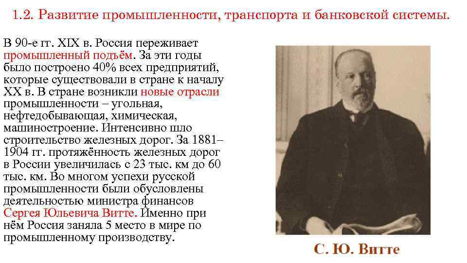 1. 2. Развитие промышленности, транспорта и банковской системы. В 90 -е гг. XIX в.